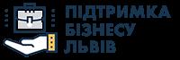 Підтримка бізнесу Львів